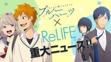 漫画『ReLIFE』15巻で完結決定 『ブルーハーツ』含めた公式ツイッターも開設