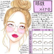 眼鏡の時のメイクってどうしてる?眼鏡の時もブレずにかわいい、フレームの太さや色の濃さに合わせたメイクHow To♡