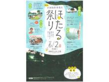 武雄温泉で一万匹のホタルを鑑賞!「ほたる祭り」も開催