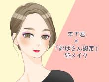 年の差を感じる…「おばさん認定」されるNGメイク