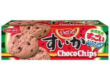 """夏といえば""""すいか""""!「すいかチョコチップクッキー」発売"""