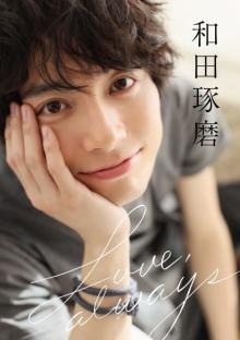 イケメン俳優・和田琢磨3rd写真集、写真集ランキング5位に初登場