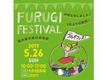 日本最大級の古着の祭典「FURUGI FESTIVAL 2019」開催!