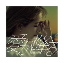 加藤ミリヤ、約1年ぶりのシングル「愛が降る」6・19発売 MVではふっくらお腹も