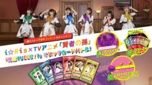i☆Ris×『賢者の孫』、特設サイトで「俺達TUEEE!?」カードバトル企画 レアなプレゼントも