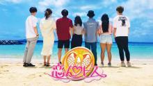 恋愛リアリティショー『恋んトス season9』6・28スタート