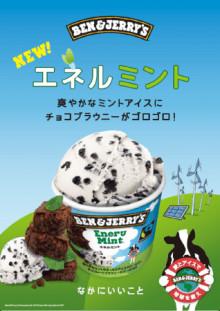 チョコミン党お待ちかねの新フレーバー♡ベン&ジェリーズ「ミントアイス×ブラウニー」のミニカップが登場♩