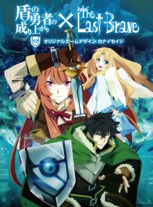 衝撃のカードゲーム化!「盾の勇者の成り上がり × The Last Brave」発売決定! 【アニメニュース】