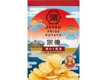 世界遺産 宗像・沖ノ島を応援!「JAPAN PRIDE POTATO 焼のり醤油」