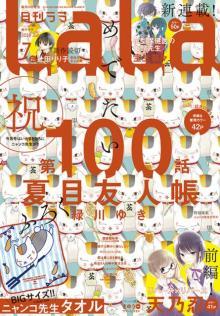 漫画『夏目友人帳』第100話迎える ニャンコ先生、LaLa掲載漫画すべてに登場