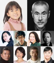 笈田ヨシ、新海誠監督の娘・新津ちせと76歳差の友達に 映画『駅までの道をおしえて』追加キャスト発表