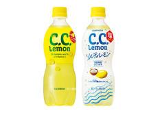 この夏「C.C.レモン」がリニューアル!新フレーバーも登場