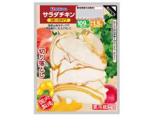 包丁いらずで使える「サラダチキン切り落とし」2種が新発売