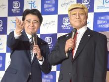 ザ・ニュースペーパー、新元号パーティーで日米首脳ネタ 神谷明は往年の名キャラで祝福