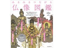 仏像の「なぜ?」に応えるワンランク上の入門書が登場!