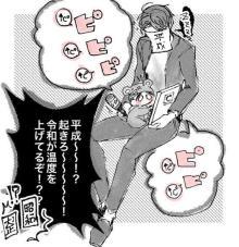 """酷暑原因は""""令和ちゃん""""…SNSで擬人化祭りなぜ起こる?"""