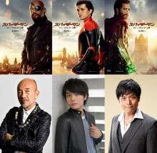 高橋広樹、MCU作品初参戦 『スパイダーマン』新ヒーロー・ミステリオを担当