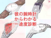 彼の腕時計からわかる一途度診断