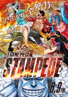 尾田栄一郎描き下ろし 劇場版『ONE PIECE STAMPEDE』ポスター公開