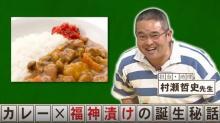 カレー×福神漬けの黄金コンビ誕生のキッカケは、ハプニング!?