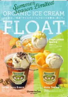 """「スリーツインズ」の""""オーガニックアイスクリームフロート""""は期間限定!食感も味わいも変化する3種類♡"""