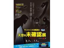 月刊ムー×サンシャイン60展望台!「天空の未確認展」開催