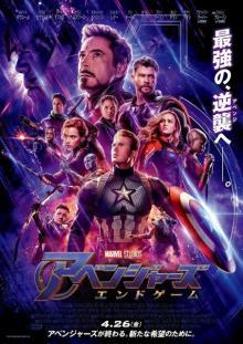 『アベンジャーズ/エンドゲーム』6・27劇場上映終了