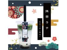 生タピオカ日本茶ラテを提供!日本茶専門店「一千花」OPEN
