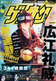 広江礼威氏の新連載『341戦闘団』、ゲッサンで開始 『ブラック・ラグーン』以来の新作は若者の青春戦争活劇