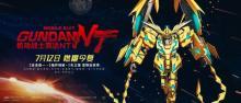 「ガンダム」シリーズ、中国で初の劇場公開決定 『機動戦士ガンダムNT』