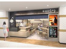 カジュアル&お洒落な日本酒バルがエキマルシェ新大阪にOPEN