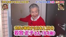母の介護がすべての始まり…84歳の史上最高齢アプリ開発者の思いとは?