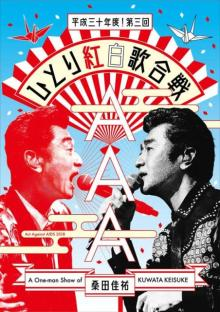 桑田佳祐『ひとり紅白』完結編、「音楽DVD・BD」3作連続・通算4作目の1位
