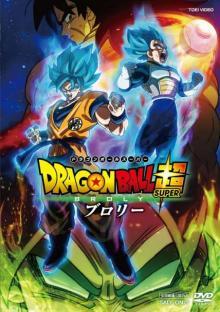 劇場版最新作『ドラゴンボール超 ブロリー』、DVD・BDともにシリーズ初の1位