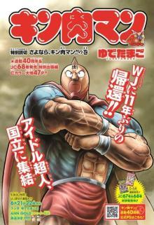 『キン肉マン』ジャンプに11年ぶり掲載 特別読切で「アイドル超人、国立に集結」