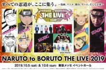 『NARUTO to BORUTO』イベント、KANA-BOON、DISH//、リトグリら出演決定