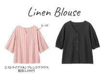 """【 #GUアイテム 】夏はやっぱり""""リネン""""が着たい♡GUのリネンブレンドなら軽く、涼しく着られます"""