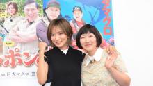 番組で大物を釣り上げた川村エミコ&夏菜 今釣りたいものは「男!」