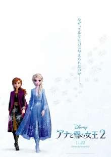 「アナと雪の女王2」日本版特報解禁