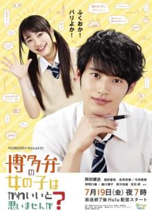 岡田健史、博多弁で「ばり好いとーよ!」初主演ドラマのビジュアル&PR映像公開