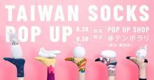 キュートでユニークな台湾靴下が大集結!3日間だけの台湾雑貨ポップアップショップがOPEN♩