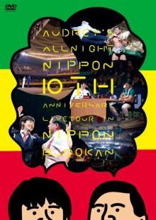 オードリー武道館DVDが自身初の1位を獲得【オリコンランキング】