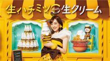 ロールアイスクリームファクトリー×ヘアケアブランド・ハニーチェがコラボ♩15日間限定ハチミツかけ放題メニューが3都市に登場♡