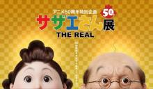 リアルに再現されたサザエ&波平がお台場に登場 『サザエさん展 THE REAL』