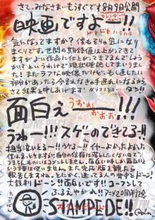 劇場版『ONE PIECE STAMPEDE』 原作者・尾田栄一郎氏が太鼓判「面白ーー! うわ~~~!!!」