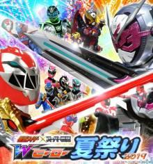 仮面ライダー×スーパー戦隊、見たいWヒーローを募集