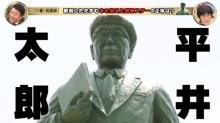 平井太郎って誰?その正体は…あの大ベストセラー作家だった!