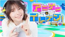 楽しいトークで最新のアニメトレンドをチェック! エンタメ情報番組「アニゲー☆イレブン!」って知ってる?