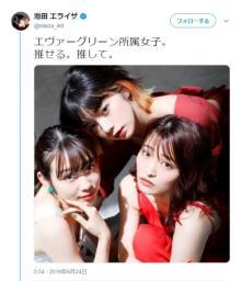 """池田エライザら""""エヴァーグリーン所属""""の美女3ショットに反響「女神ですか?」"""