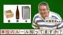 意外に知らない単位のルール!1升(しょう)瓶の「1升」は、何合(ごう)?